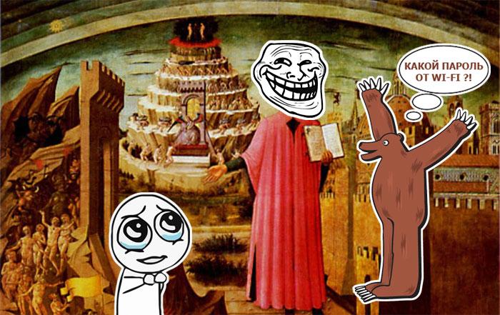 Данте курит в сторонке: Девять кругов современного ада, в котором мы живем (Версия web 3.0)