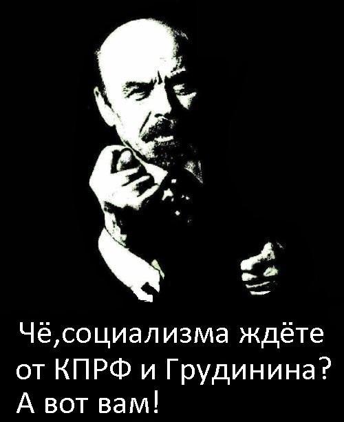 """Короткий анекдот: """"Грудинин - за народ!"""""""