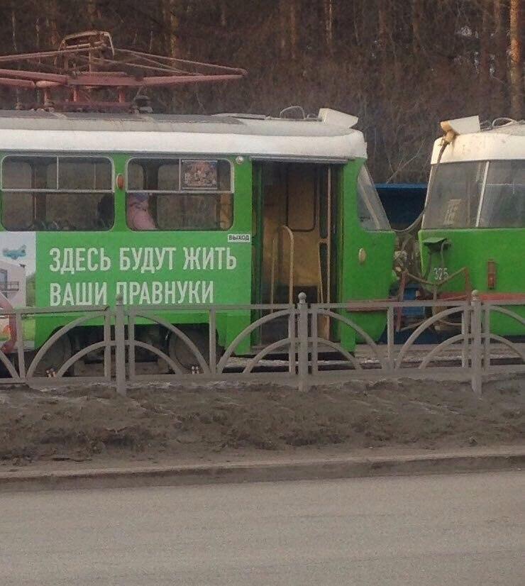 На улицы российских городов вышли трамваи с угрозами