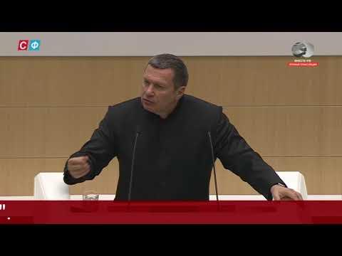 Выступление Соловьева в СовФеде   (28.03.2018).
