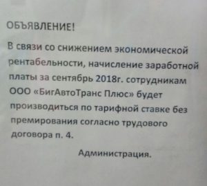 ЗАБАСТОВКА ВОДИТЕЛЕЙ И КОНДУКТОРОВ ВО ВЛАДИМИРЕ: ЛЕД ТРОНУЛСЯ!