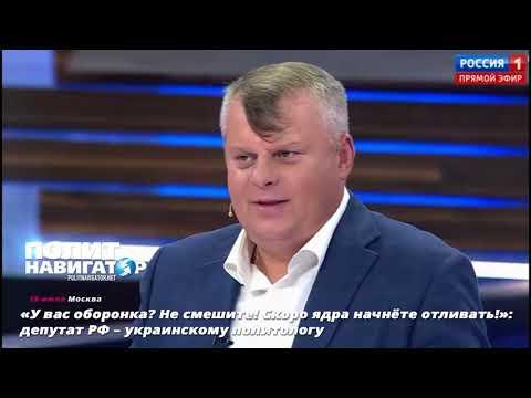 «У вас оборонка? Не смешите! Скоро ядра начнёте отливать!»: Депутат РФ – украинскому политологу