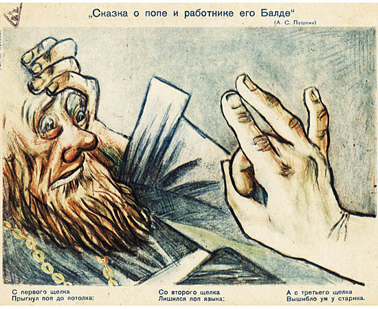"""Пушкин """"Сказка о Попе и работнике Балде"""""""