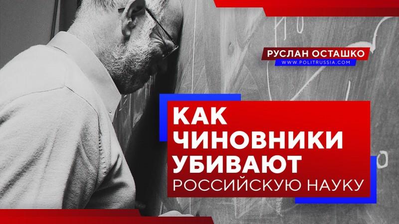 Как чиновники убивают российскую науку