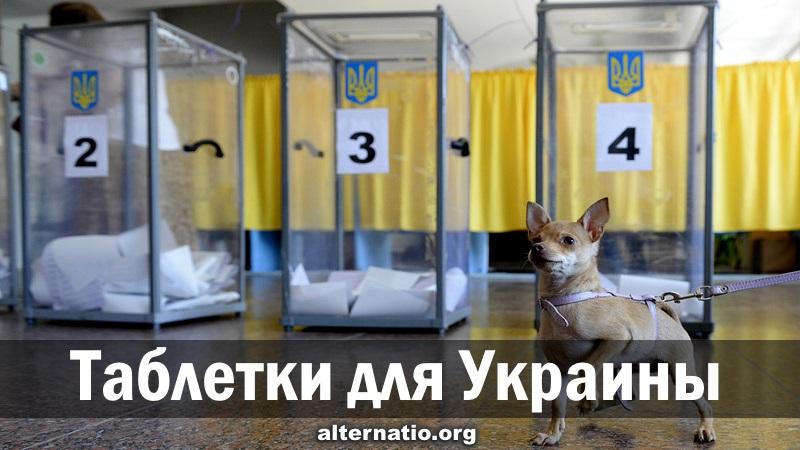 Таблетки для Украины