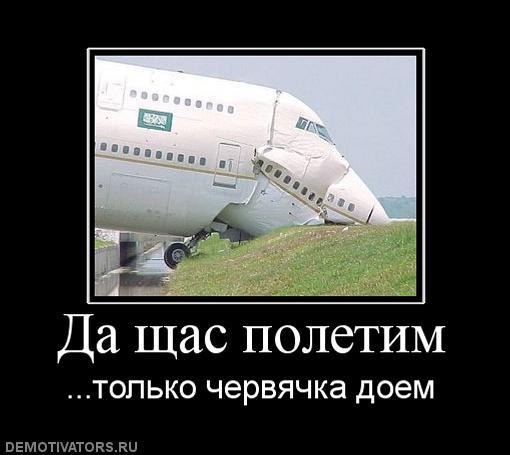 Случай в аэропорту...