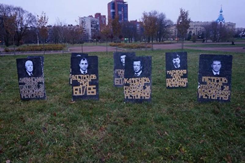 В Петербурге появились надгробия единороссам, которые поддержали пенсионную реформу