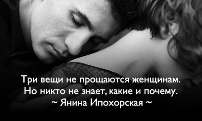 Ироничные афоризмы от Янины Ипохорской о мужчине и женщине