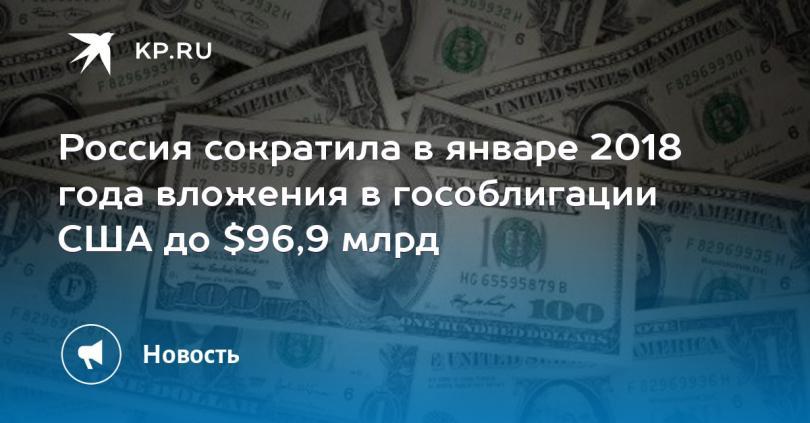 Почему Россия лихорадочно сбрасывает американские бумаги?