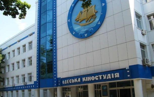 Одесская киностудия: продано!