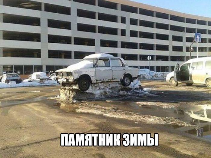Памятник зиме