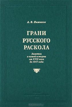И.Аксаков: Православие будет…