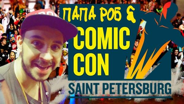 Черепашки Ниндзя и супергерои комиксов на выставке Сomic Сon с папой Робом в Санкт-Петербурге!
