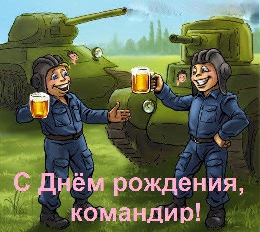 Поздравления с юбилеем мужчине-военному
