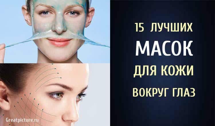 15 лучших масок для кожи вокруг глаз