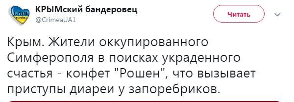 Укроподпольщики в Крыму ищут где купить украинских конфет :)