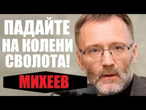 Сергей Михеев: Единая Россия трещит по швам из за пенсионной реформы