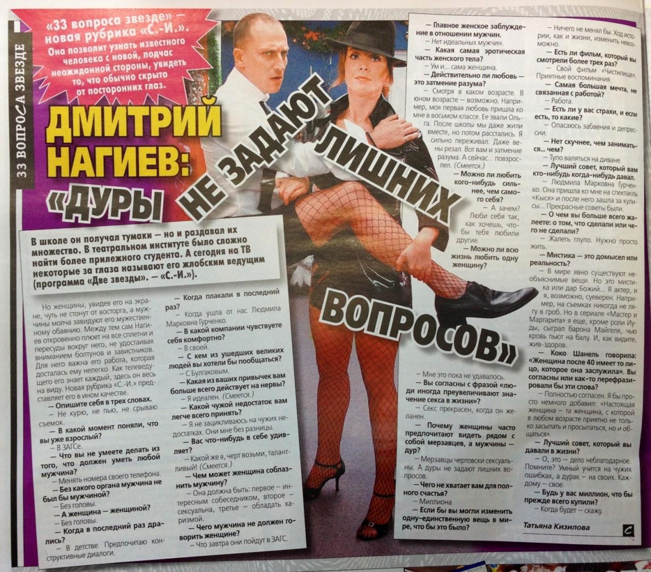 Статья Из Спид Инфо Про Русских Натуристов