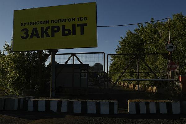 Свалка «Кучино» довела мэра Балашихи Жиркова до отставки