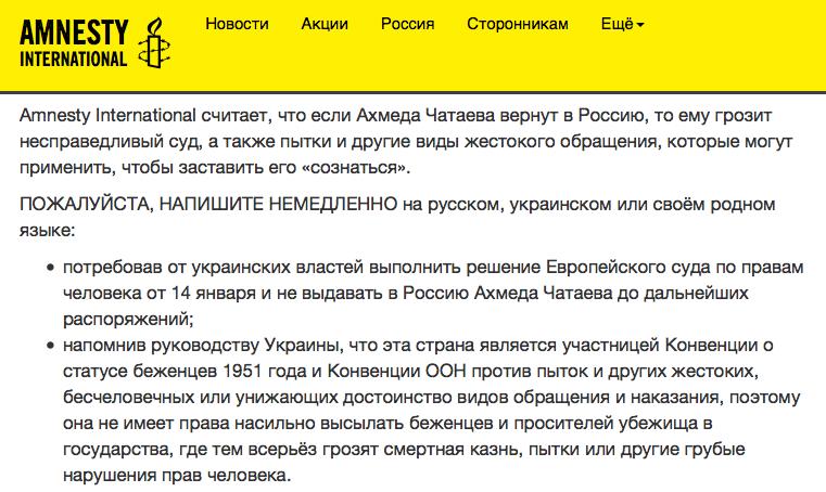 �������, �������, Amnesty International: ��� ���� ��� �������� �������, ��������������� ������� � ��������