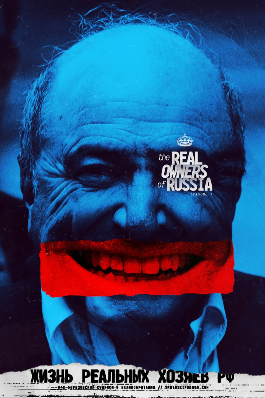 Жизнь реальных хозяев РФ: как Березовский судился в Великобритании