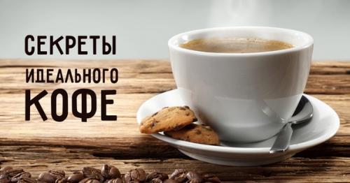 Секреты хорошего кофе.
