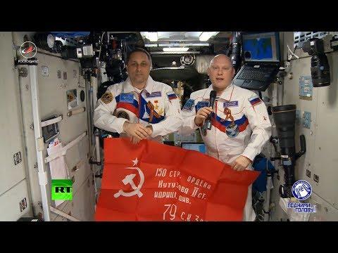 Экипаж МКС поздравляет с Днём Победы