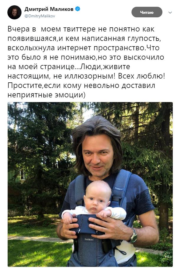 Маликов открестился от своег…