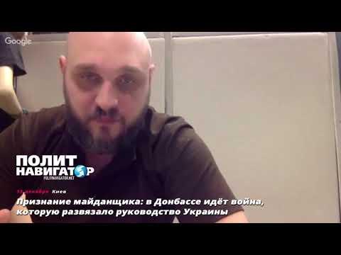 Признание АТО-шника: Крым сдали за деньги, войну в Донбассе развязал Киев