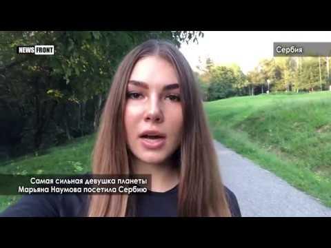 Самая сильная девушка планеты Марьяна Наумова посетила Сербию