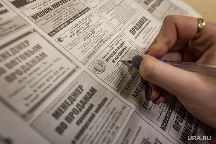 Да просто не будем ставить на биржи: Минтруд сделал прогноз уровня безработицы на 2018 год