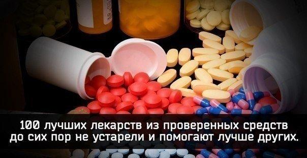 100 лучших лекарств из проверенных средств до сих пор не устарели и помогают лучше других. Все это поможет вам сохранить здоровье.