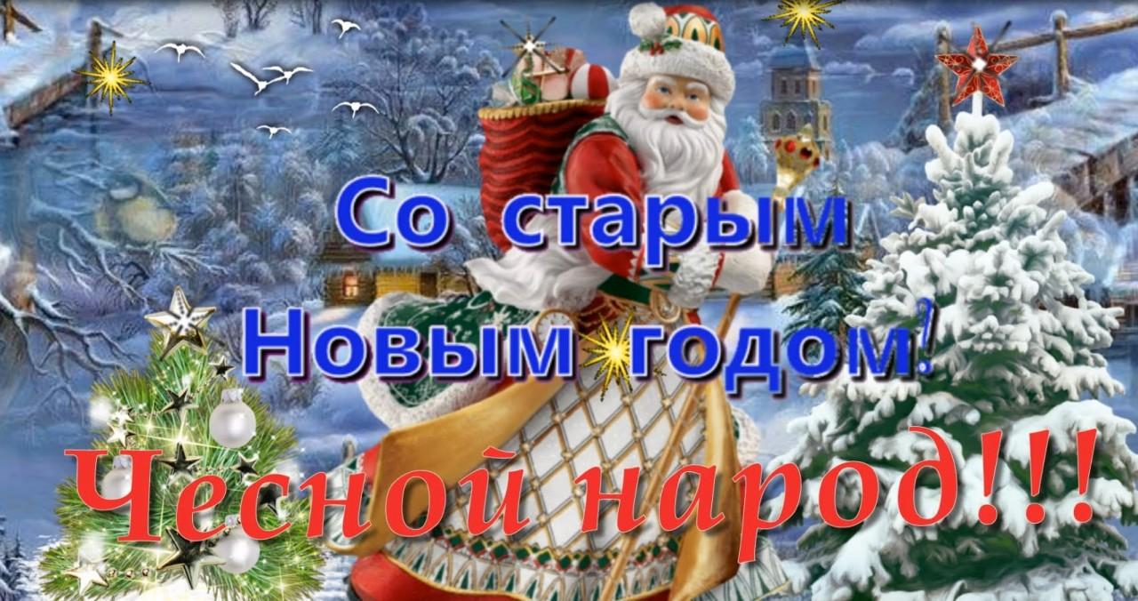 Старый новый год традиции россии