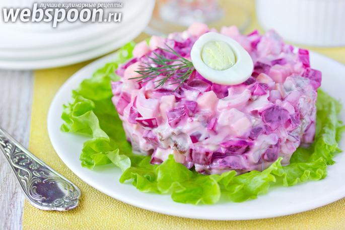 Салат из селедки свеклы и яйца рецепт