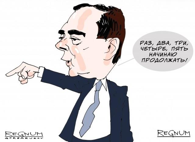 """""""Правительство Д. Медведева надо держать на контроле. Постоянно!"""" - Что происходит за наше спиной."""