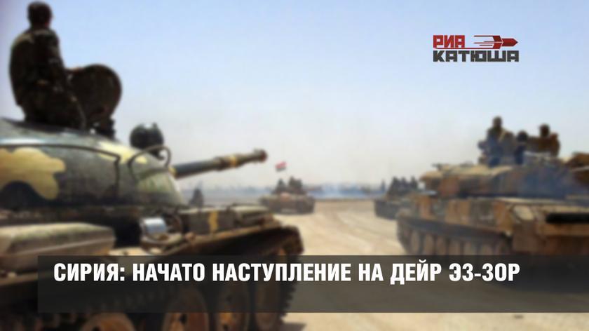 Сирия: начато наступление на Дейр эз-Зор, ИГИЛ горит в котлах, а Израиль создает повод для бомбежек