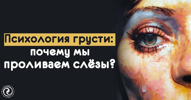 Психология грусти: почему мы проливаем слёзы?