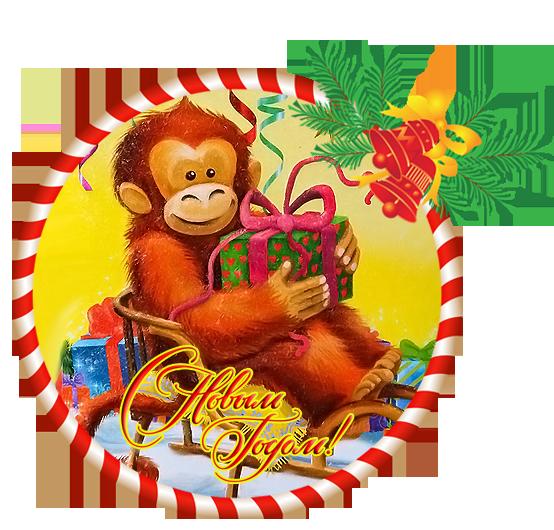год обезьянки 6 (554x530, 425Kb)