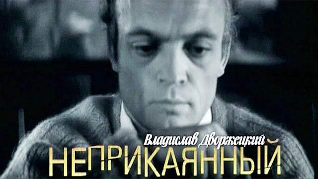 Дворжецкий Владислав Вацлавович актёр, советский