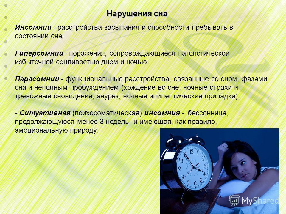 Нарушения сна Сон нарушения сна реферат