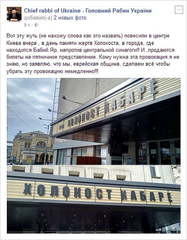 """Напротив синагоги в Киеве появилась надпись """"Холокост кабаре"""""""