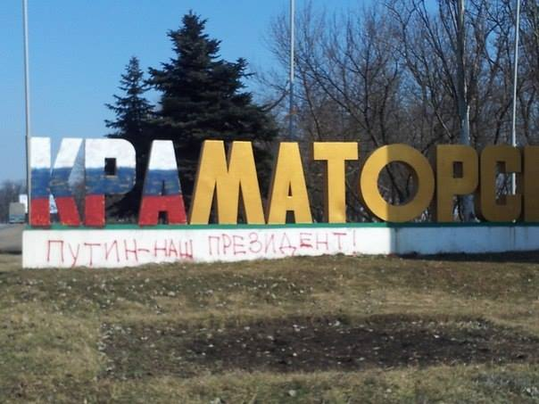 Мой бедный город Краматорск (Марина Белокопытова-Казуто)