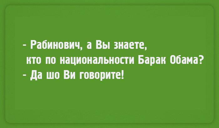 Чтоб я так жил, или 16 одесских анекдотов, которые не совсем и анекдоты