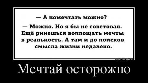 Сборник демотиваторов (12 шт)