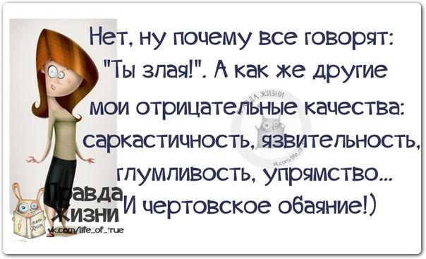 Анекдоты Про Злых