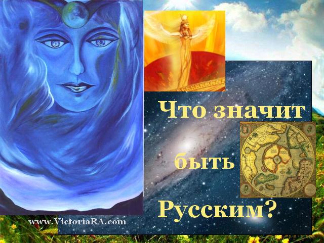 Что значит быть Русским?
