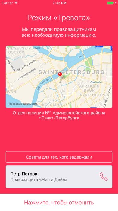 В России создали мобильное приложение для задержанных полицией