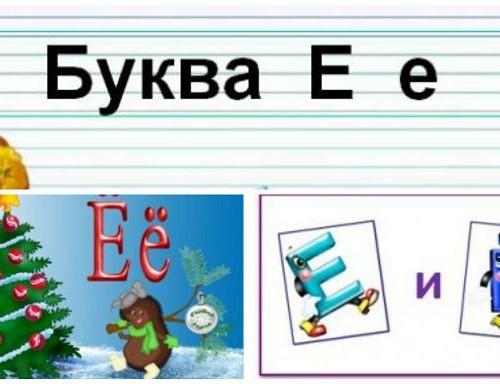 Буквы «Е» и «Ё» детям (подборка)