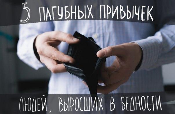 5 привычек бедных людей Original