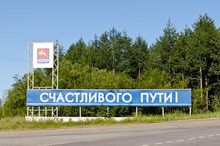 Желающие переехать на Колыму получат по 5 га земли бесплатно
